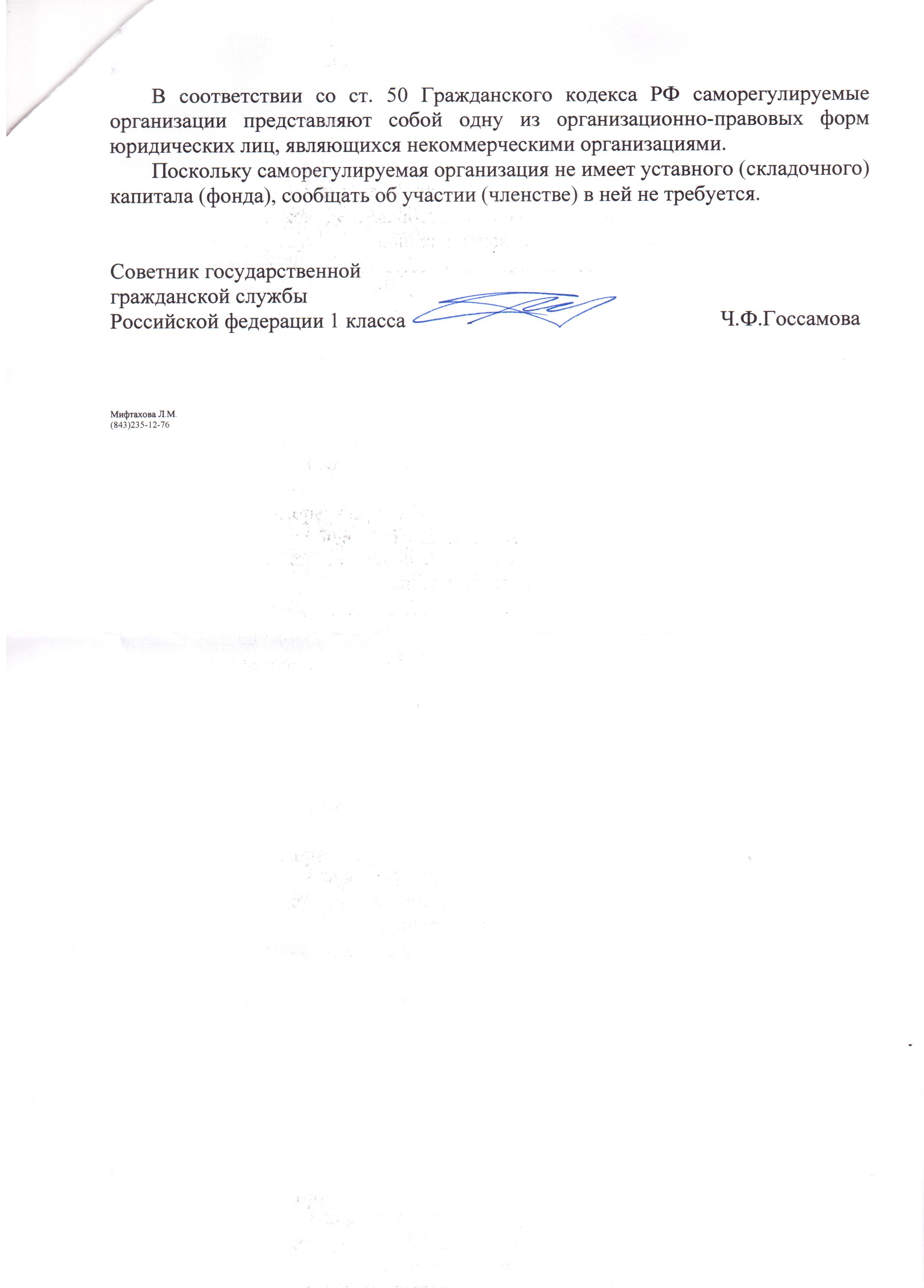 Ответ ФНС2