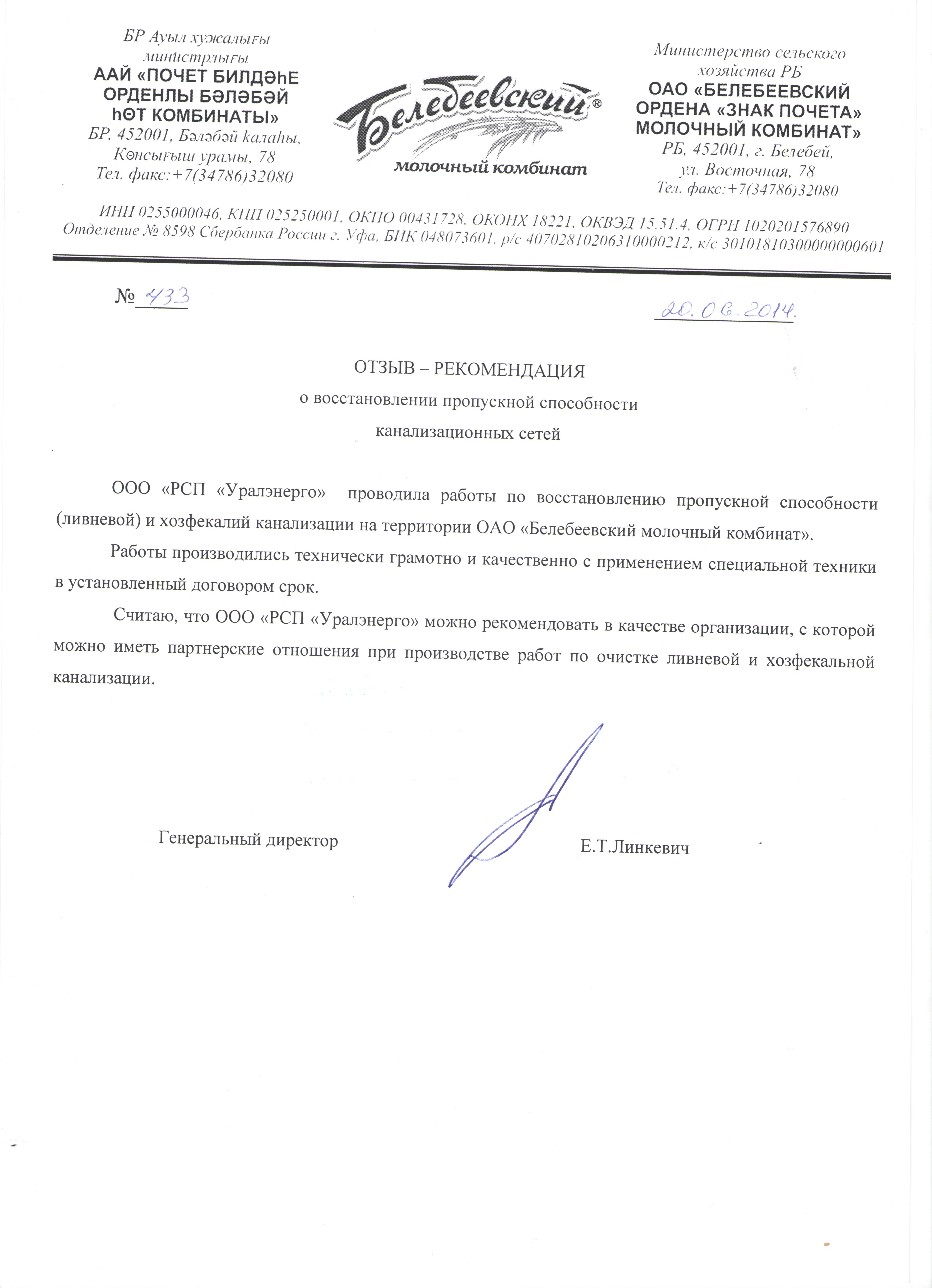 РСП Уралэнерго 1