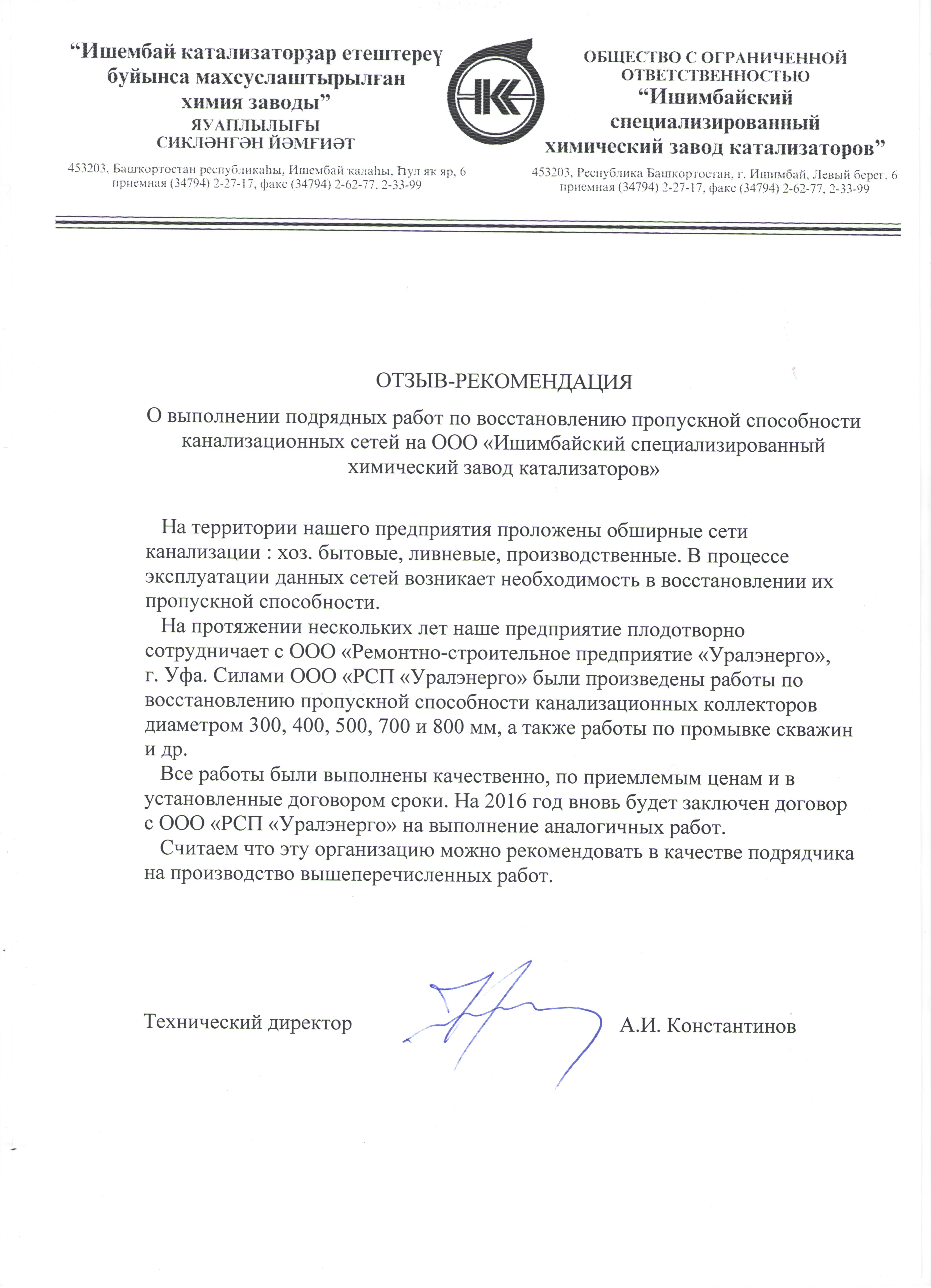 РСП Уралэнерго 2