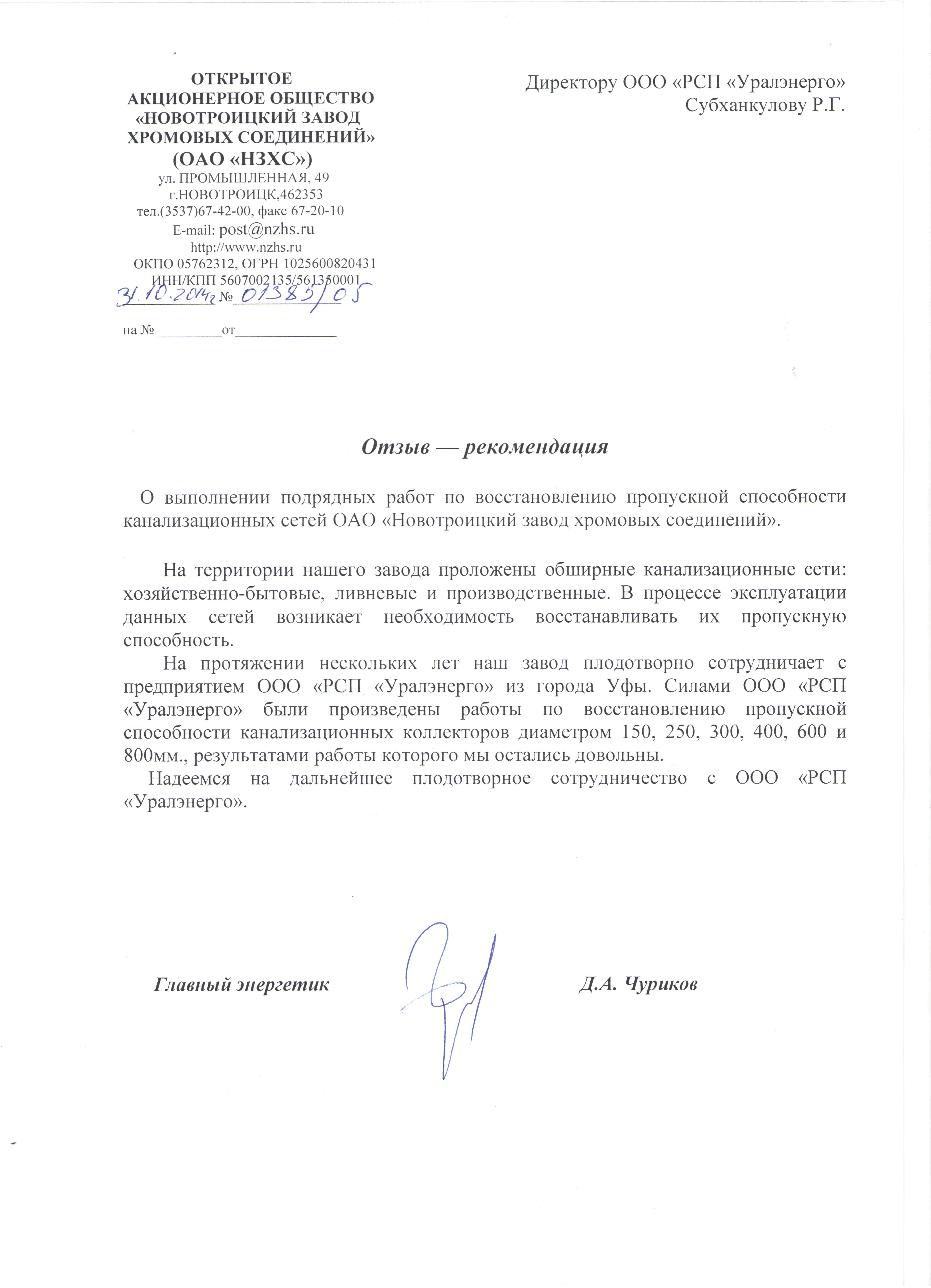 РСП Уралэнерго 3