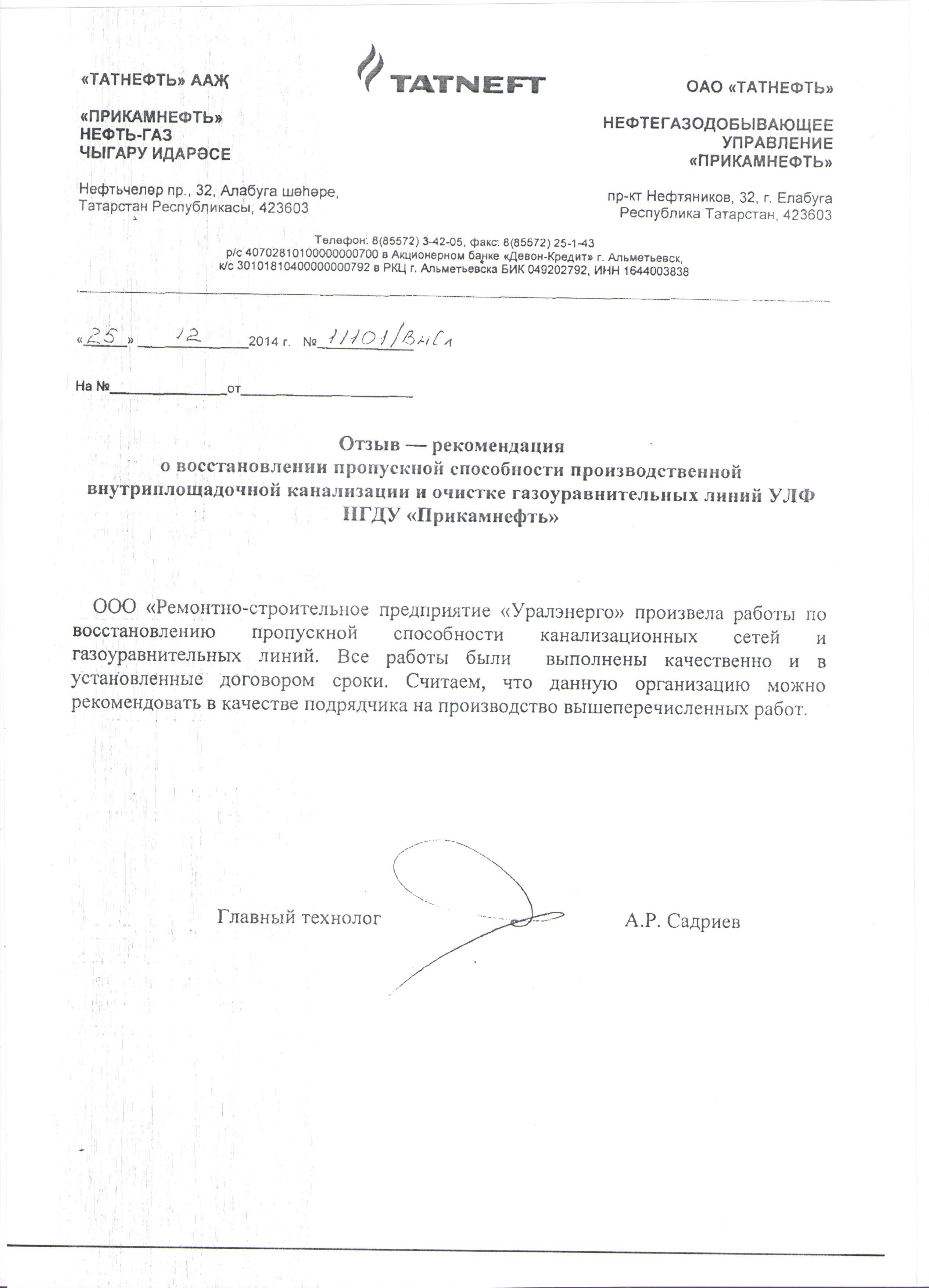РСП Уралэнерго 4