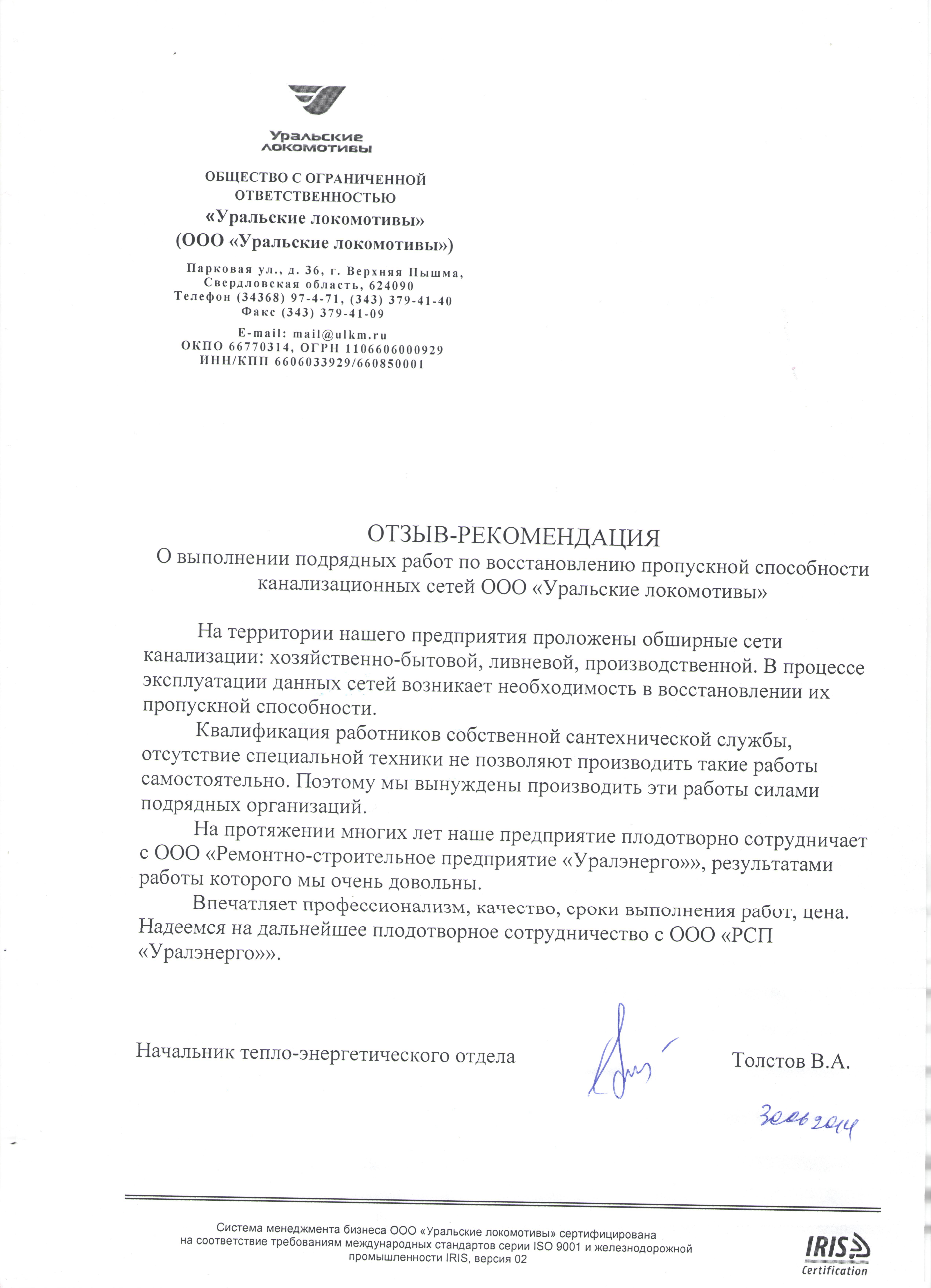 РСП Уралэнерго 5