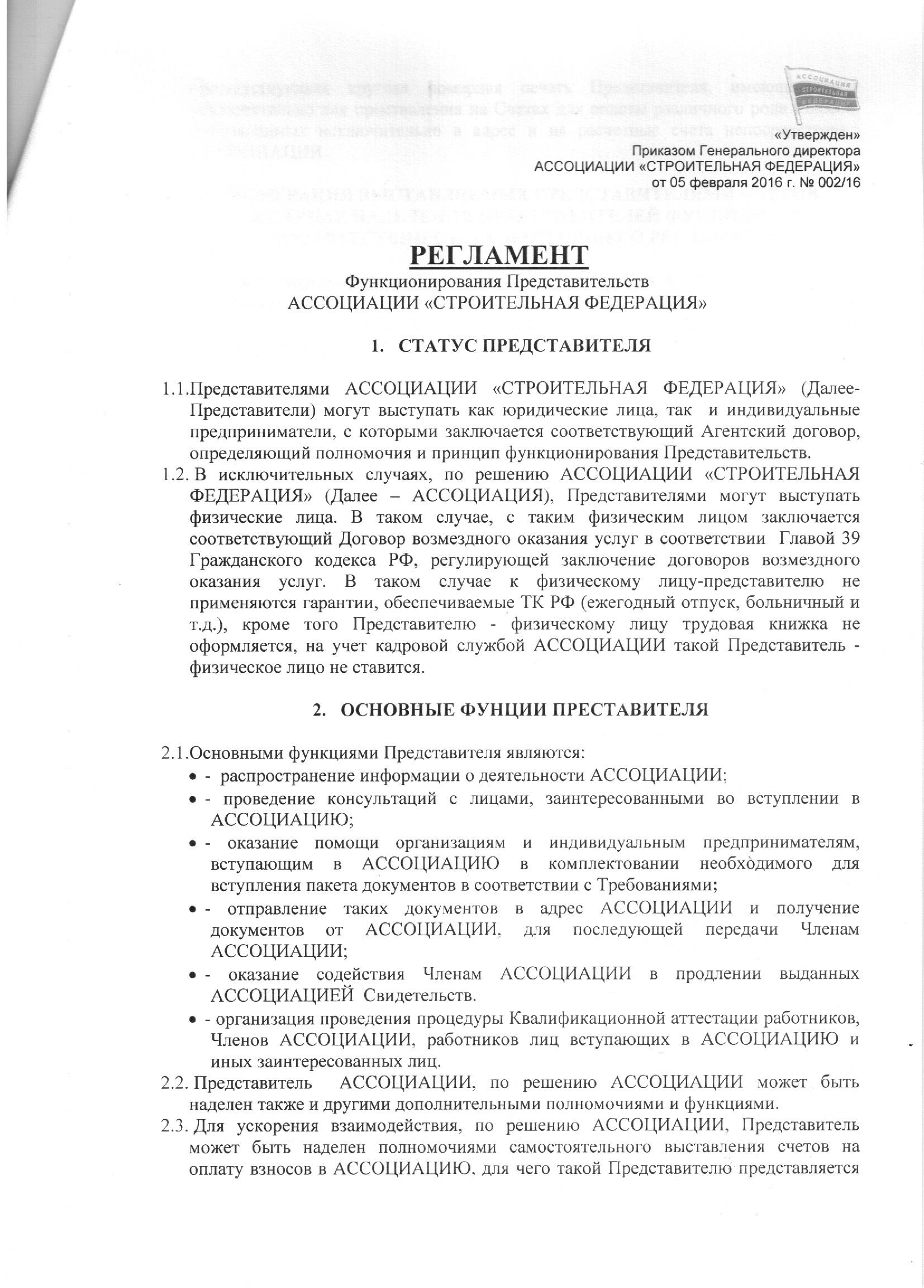 Reglament Predstavitelstv 1