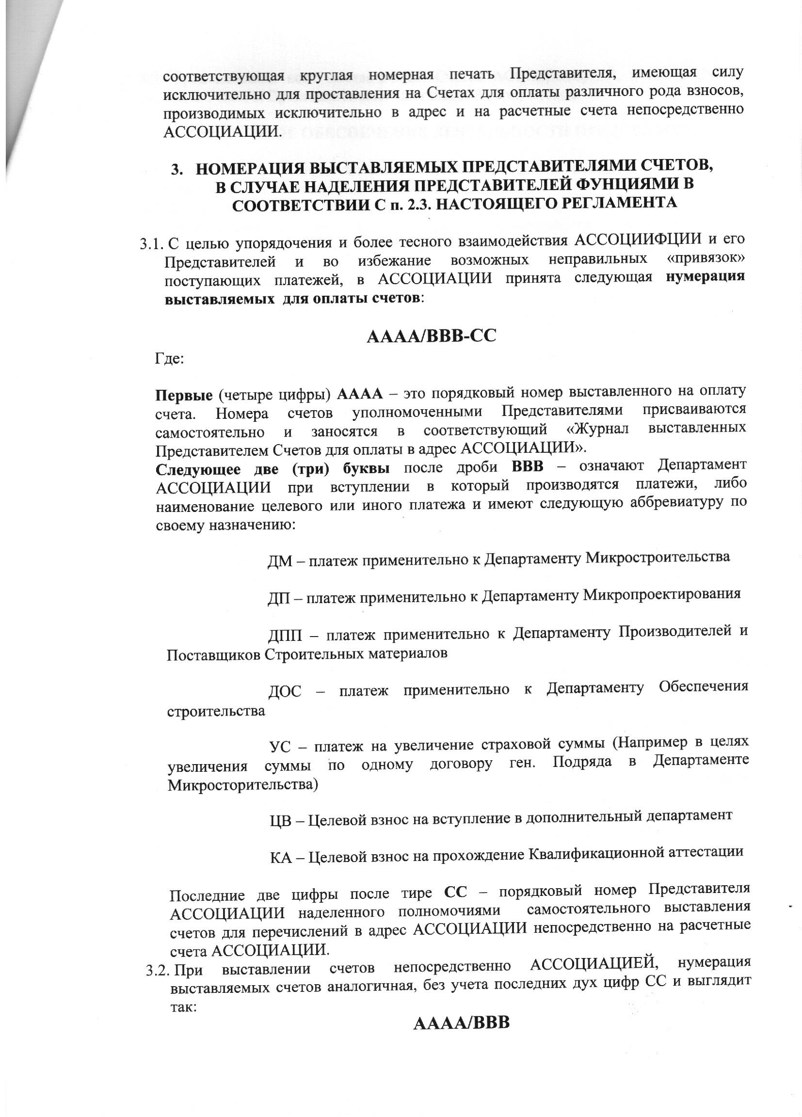 Reglament Predstavitelstv 2