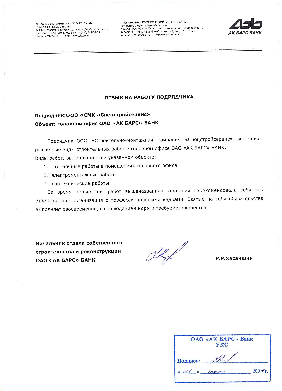 СМК Спецстройсервис 1