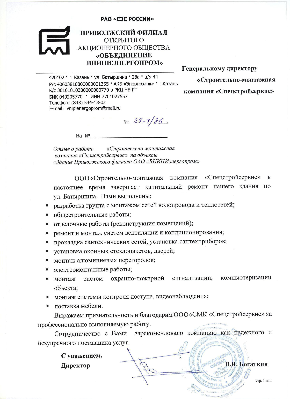 СМК Спецстройсервис 2