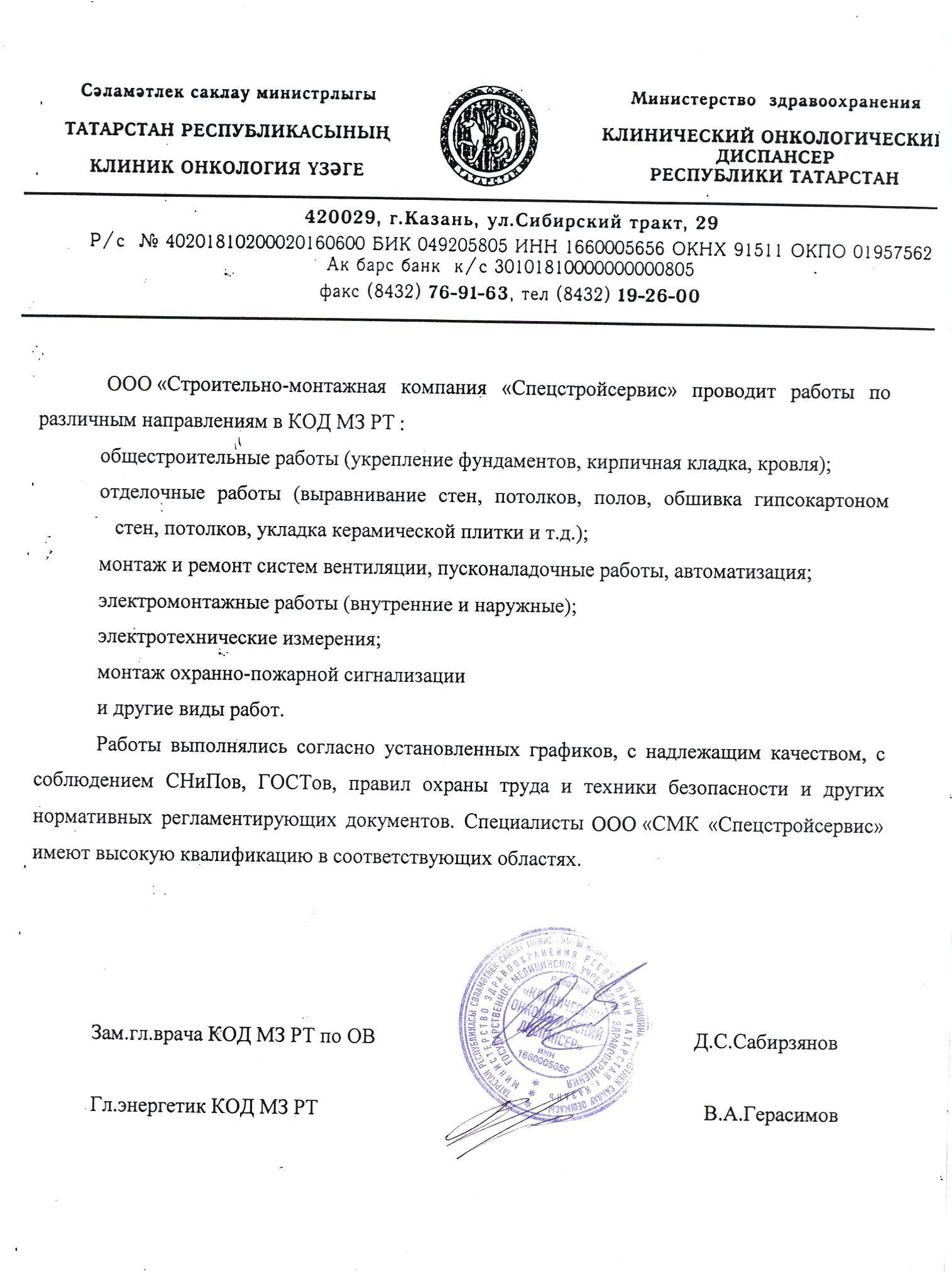 СМК Спецстройсервис 3