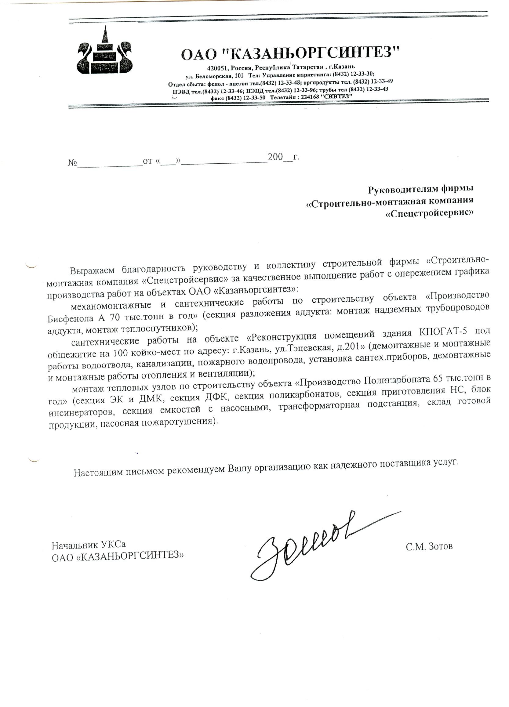 СМК Спецстройсервис 4