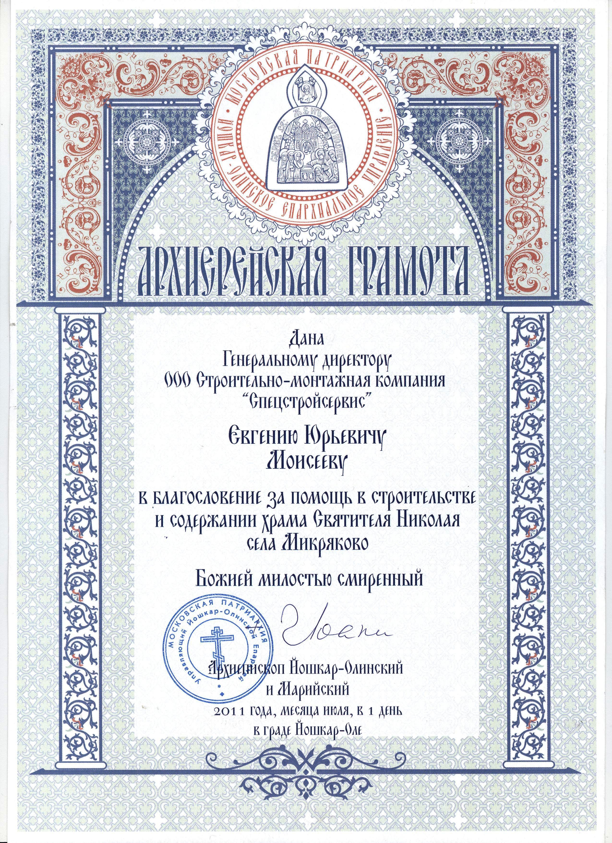 СМК Спецстройсервис 5
