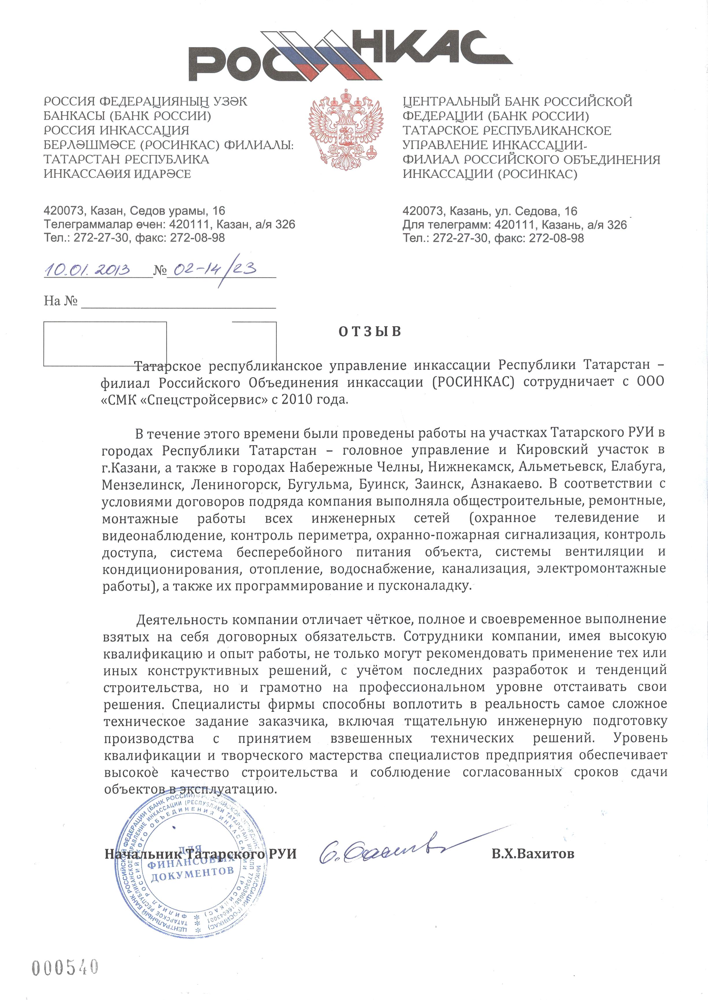 СМК Спецстройсервис 6