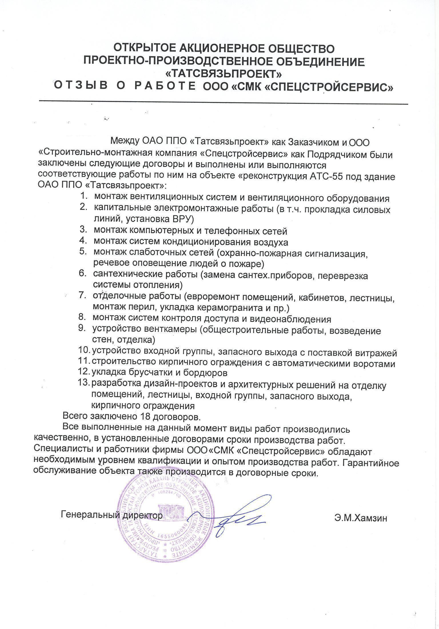 СМК Спецстройсервис 7