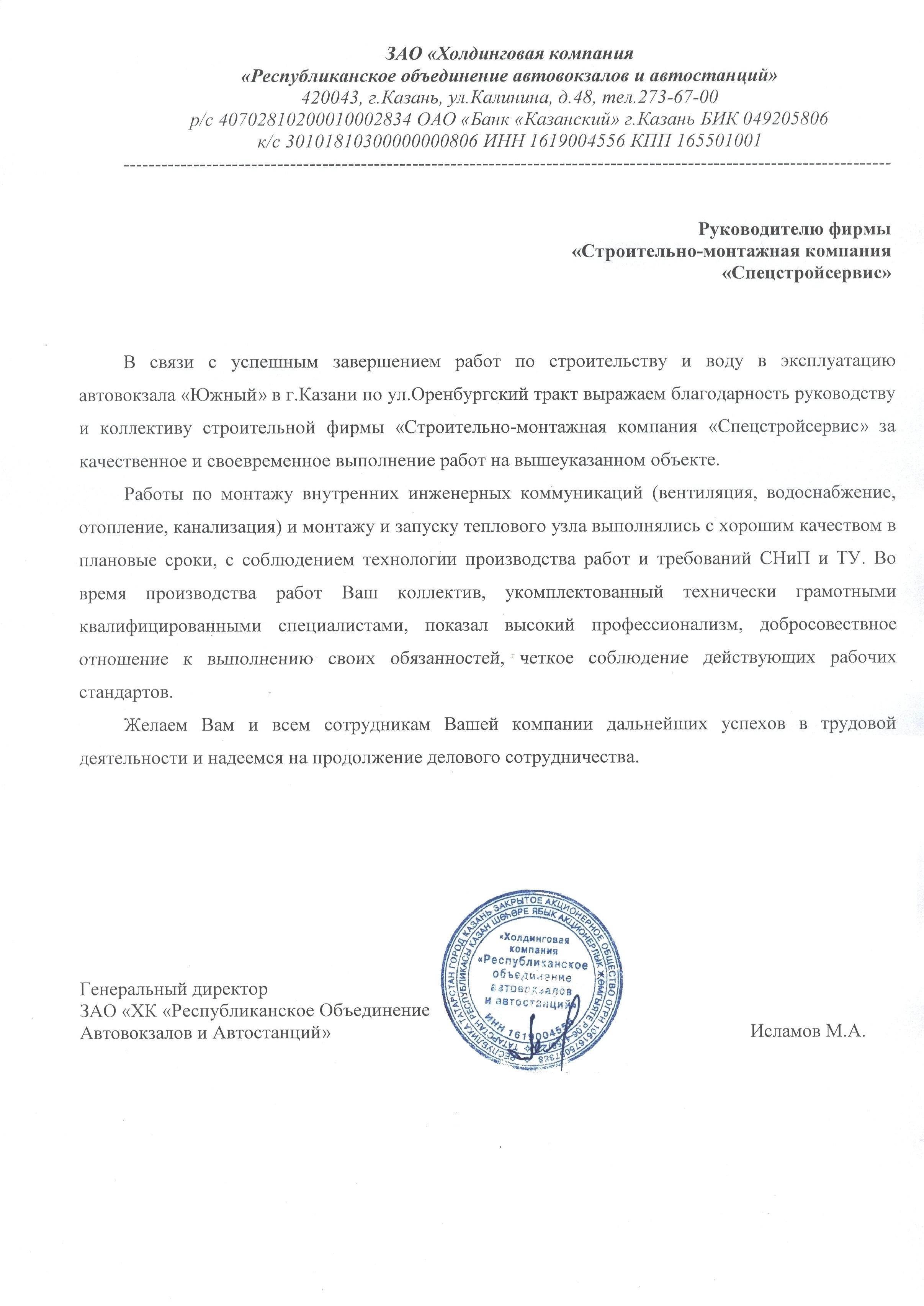 СМК Спецстройсервис 8