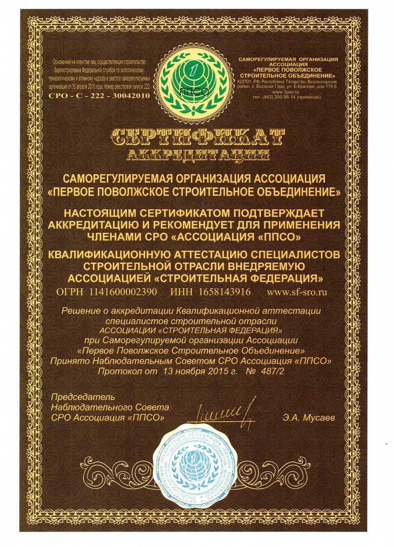 Сертификат аккредитации