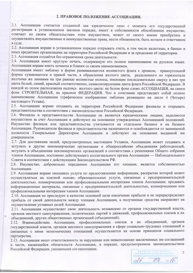 ust-2