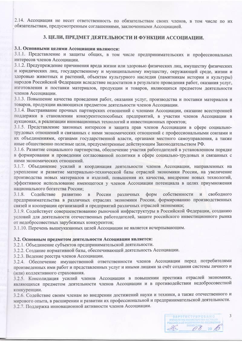 ust-3