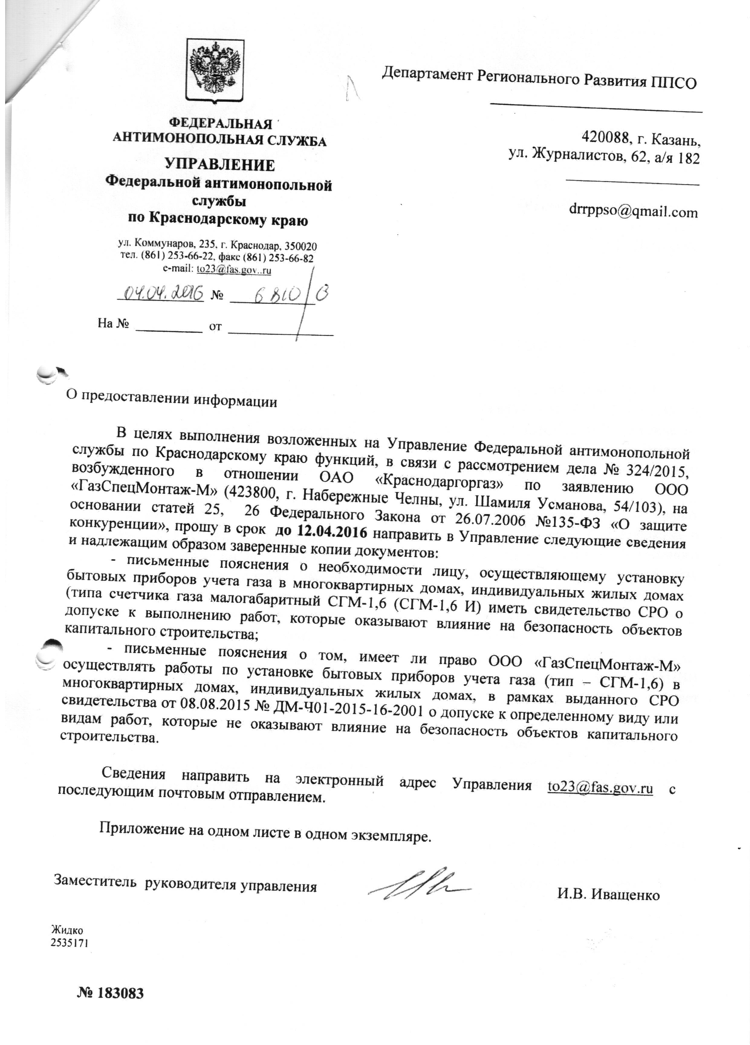 Запрос ФАС Краснодарского края