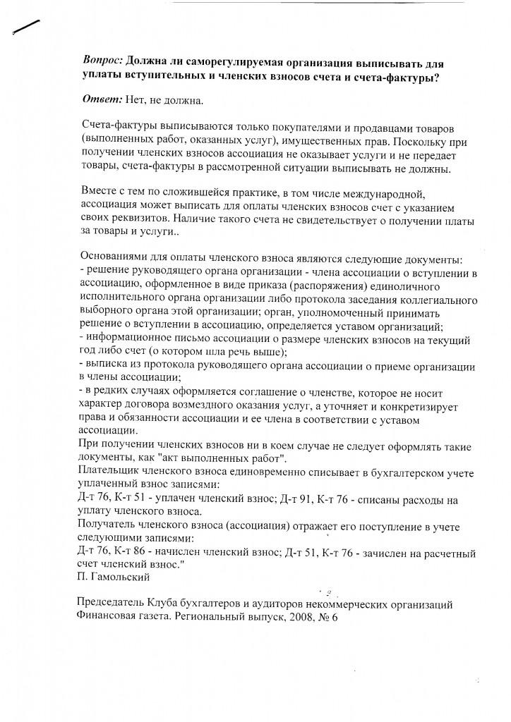 vopros-otvet1