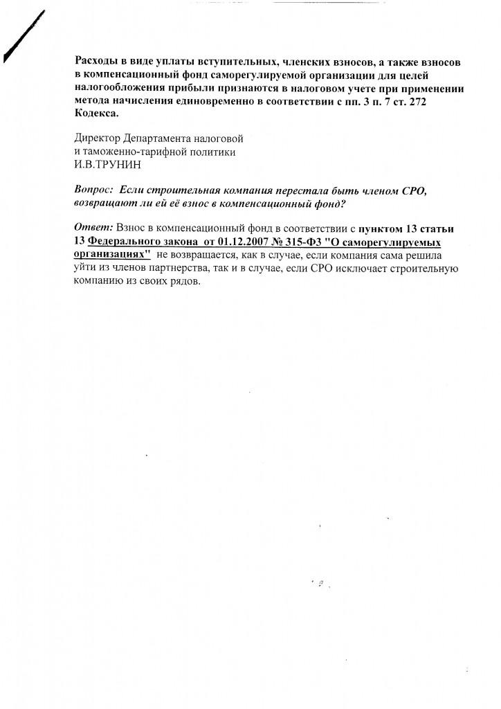 vopros-otvet4