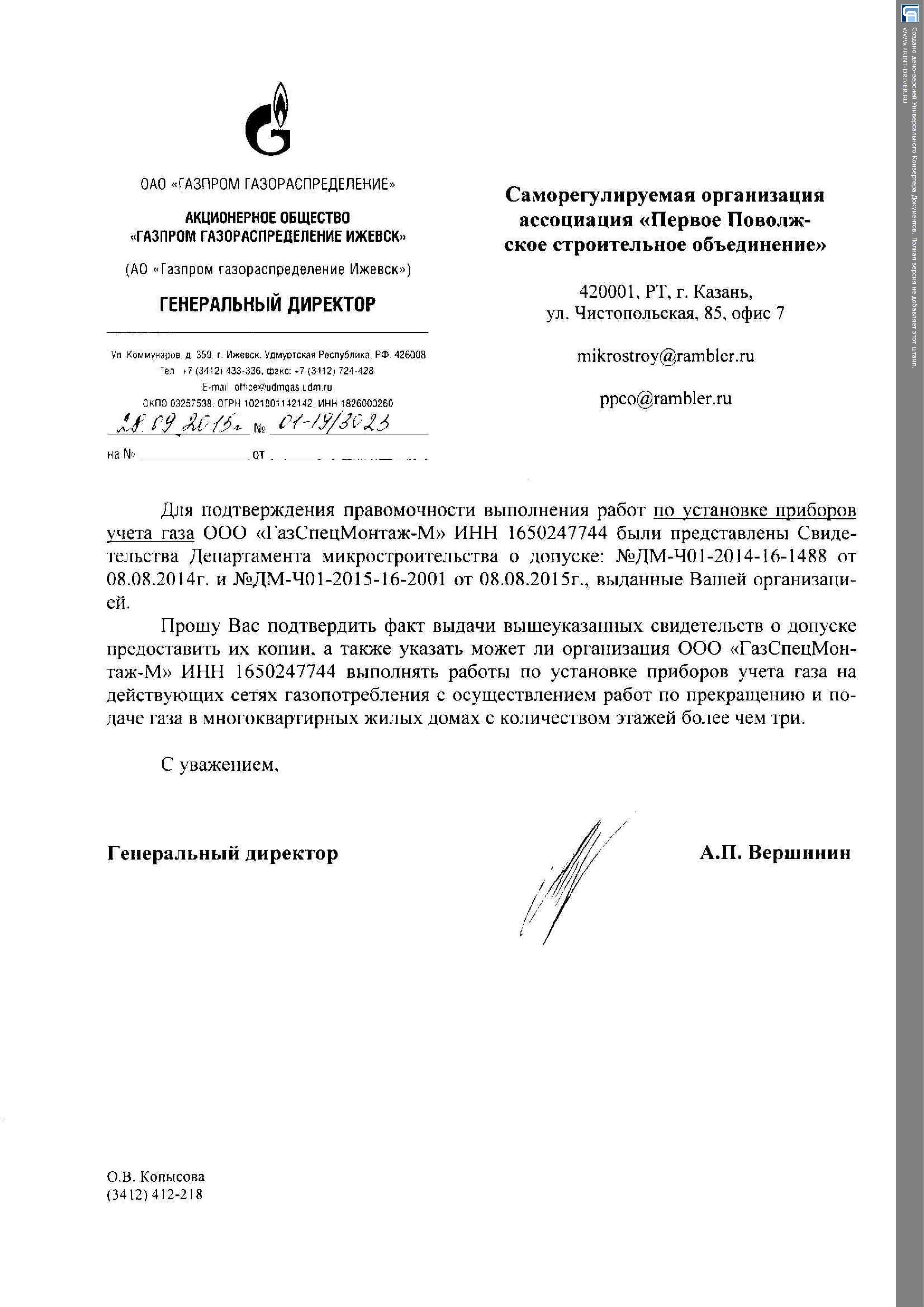 zapros Gazprom